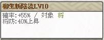 柳生新陰流Lv10