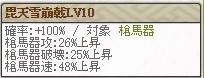 毘天Lv10