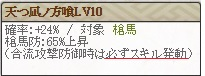 天つ凪Lv10 赤線