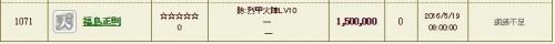 天 福島正則 取引