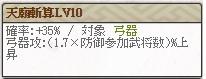 天廟斬算Lv10