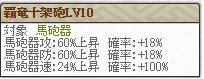 覇竜LV10