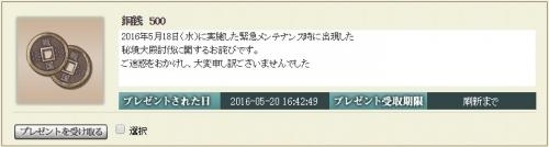 お詫び配布 33