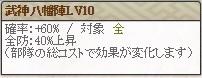武神Lv10