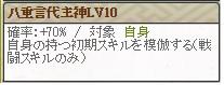八重言代主神LV10