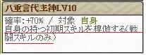 八重言代主神LV10 赤線