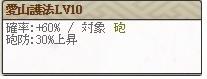 愛山Lv10