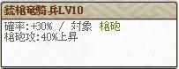 銃槍Lv10