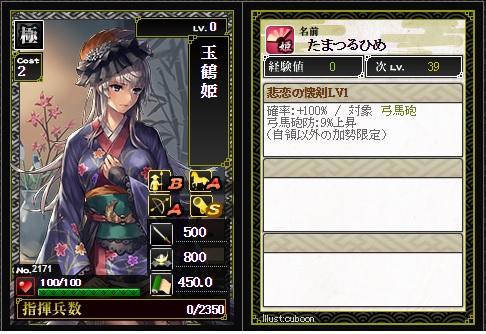 極 玉鶴姫