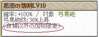 悲恋Lv10 赤