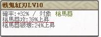 戦鬼Lv10 赤