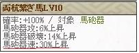 両杭繋ぎ馬Lv10