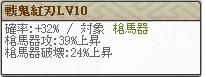 戦鬼Lv10