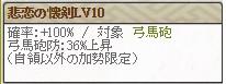 悲恋Lv10