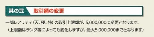 取引上限500万1