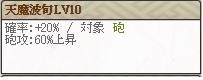 天魔Lv10