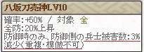 極 甲斐姫2 スキルLv10 赤
