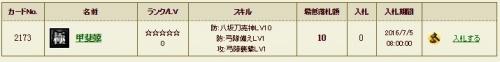 極 甲斐姫2 スキルLv10 赤1
