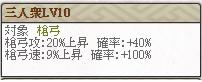 特 氏家 スキルLv10