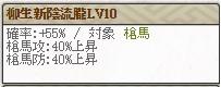 極 柳生Lv10