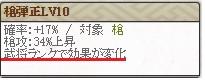 特 保科 Lv10  ☆1 a