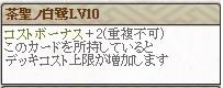 極 武野Lv10