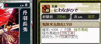 極 丹羽2 Lv10☆1