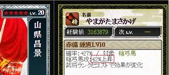 極 山県 Lv10 ☆5aa