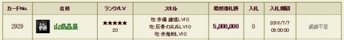極 山県 Lv10 ☆5a