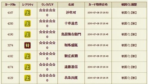 戦くじ お詫び3