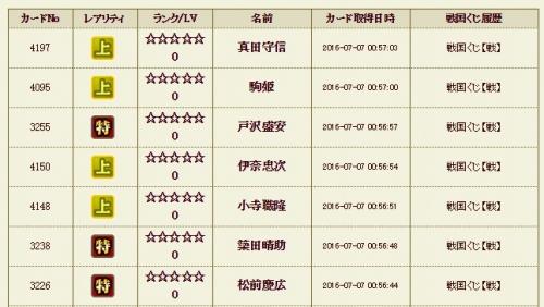 戦くじ お詫び5