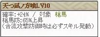 天つ凪Lv10