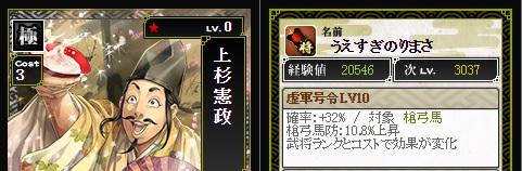 極 上杉憲政 Lv10 ☆1