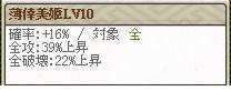 極 諏訪姫Lv10
