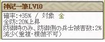 特 吉田Lv10