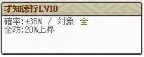 才知Lv10