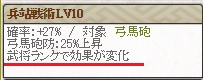 極 石田Lv10