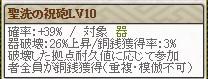 極 内藤Lv10