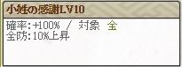 小姓の感謝Lv10