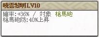 極 大道寺Lv10