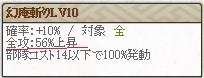 極 北条幻 Lv10a