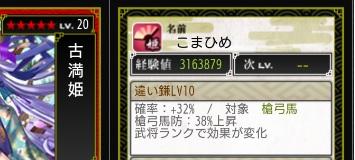 特 古満姫Lv10 ★5
