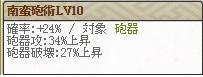 特 松浦Lv10