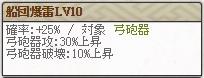 船団Lv10