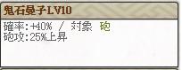 鬼石Lv10