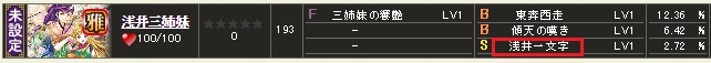 美樹本三姉妹S1