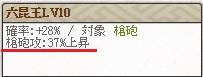 六昆王Lv10a