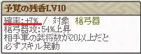 極 木村Lv10a