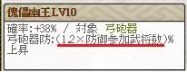 限定極 細川Lv10