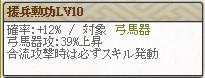 特 小笠原Lv10